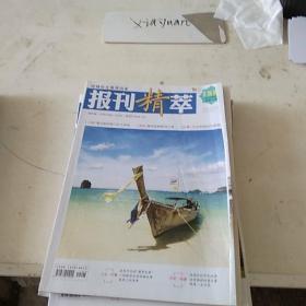 报刊精萃2014.6