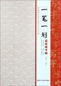新版语文同步规范生字字帖 五年级下册/一笔一划新版语文同步规范生字字帖
