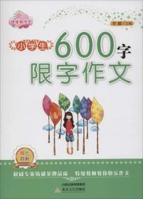 小学生600字限字作文