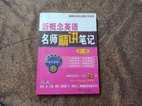 新概念英语名师精讲笔记(第3册) 第三册