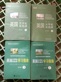 英国文学史及选读重排版1、2教材辅导共4本