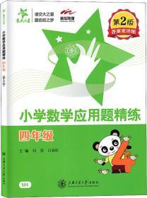 小学数学应用题精练——四年级(第2版)