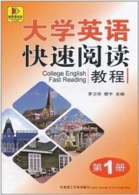 大学英语快速阅读教程(第1册)