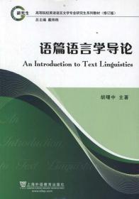 英语语言文学专业研究生系列教材(修订版):语篇语言学导论