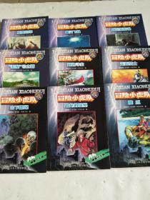 """冒险小虎队(无面骑士、河边寻宝、""""恶魔""""号之谜、巫婆沼泽、威尼斯惊魂、幽灵飞机、山下阴谋、恐龙的坟墓、魔爪、)9本合售6本有破案小工具"""