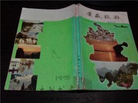 安徽旅游 安徽省旅游局编 安徽人民出版社 1983年一版一印 大32开平装
