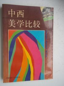 中西美学比较( 签名本)[B----11]