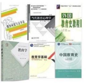 2019年311教育学考研全套6本 当代教育心理学 中国教育史、外国教育史教程、教育学、教育学基础、教育研究方法导论 微疵 回收图书不保证正版的