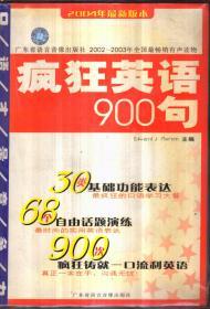 疯狂英语900句(带四盘磁带)