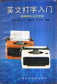 英文打字入门——英雄牌外文打字机