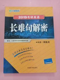 2019考研英语长难句解密 何凯文 中国原子能出版社 9787502280741