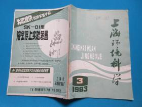 上海环境科学 【双月刊】  1983年第2卷第3期