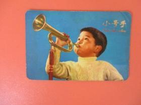 1976年年历片 【小号手】