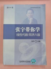 张宇带你学线性代数·同济六版 9787568209526 北京理工大学 张宇