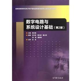 数字电路与系统设计基础(第2版)