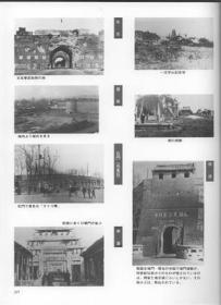 【珍贵抗战图片】日寇镜头下的邢台城墙