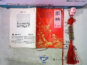 围棋 1994 1