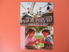 1974年年历片 【苏联舞蹈】【祝台湾省同胞新年好】2张合售