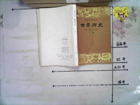 高级中学课本:世界历史(下)