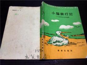 小猫旅行记:自然保护区的趣闻 (苏)乌斯翩斯基著 新蕾出版社 1980年一版一印 大32开平装