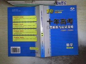 十年高考分类解析与应试策略--数学 (1997-2006教师版)