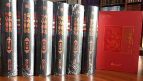 西南彝志(全七卷):彝汉对照