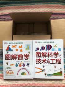 盒装发货  《DK图解数学》《图解科学 技术工程》2本合售