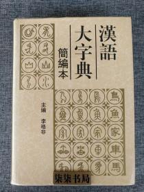 汉语大字典(简编本)