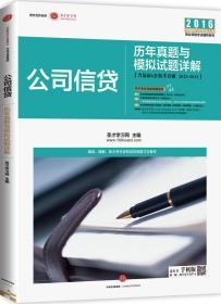 新版银行业从业资格考试辅导用书:银行业专业实务 公司信贷历年真题与模拟试题详解