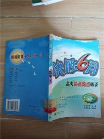决胜6月 高考热点难点破译 数学2【馆藏】