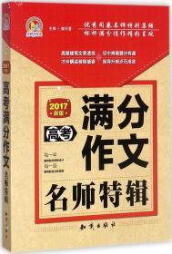 高考满分作文名师特辑(2017新版)