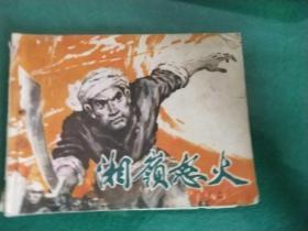 湘岭怒火 (连环画) (上)