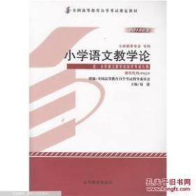 小学语文教学论9787040371680