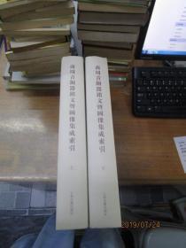 商周青铜器铭文暨图像集成索引(全二册)