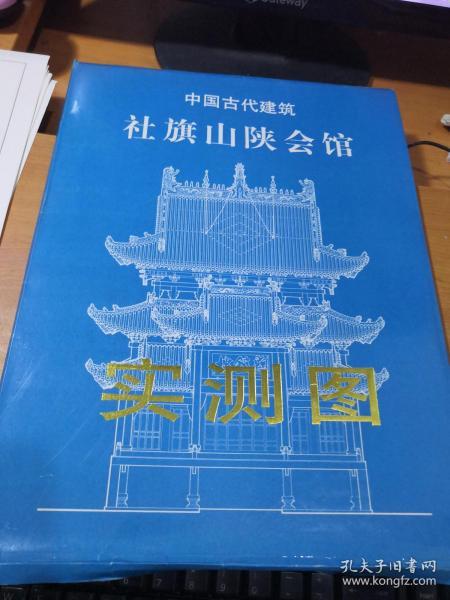 中国古代建筑社旗山陕会馆实测图