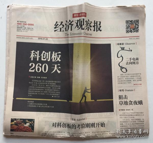 缁�娴�瑙�瀵��� 2019骞� 7��22�� NO.930�� ����40�� ����浠e�凤�23-327