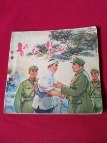 文革连环画    智取华山