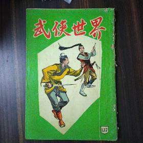 武俠世界 137期 1962年 香港早期小說雜志
