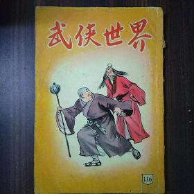 武俠世界 136期 1962年 倪匡 小平 蹄風  香港早期小說雜志