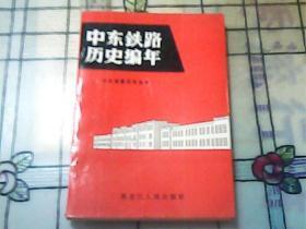 中东铁路历史编年1895——1952