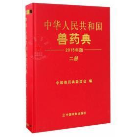 中华人民共和国兽药典(2015年版 二部)