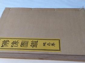 1931年出版《新纂仏像図鑑》 地之巻  日文 线装