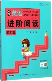 小学英语进阶阅读 能力篇