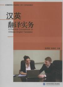 汉英翻译实务/全国翻译硕士专业学位(MTI)系列规划教材