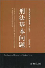 刑法基本问题