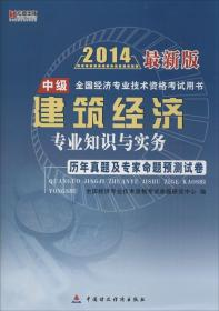 最新版·全国经济专业技术资格考试用书:建筑经济·专业知识与实务·历年真题及专家命题预测试卷(中级)