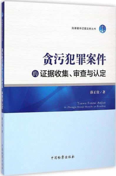 刑事案件证据实务丛书:贪污犯罪案件的证据收集、审查与认定
