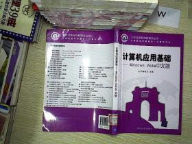 计算机应用基础——Windows Vista中文版