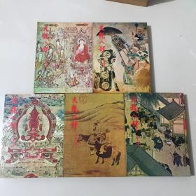 明河社老版 金庸武侠 《天龙八部》 全5册 1980年再版 统一版次 私藏品佳