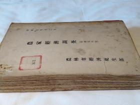 《农家经济调查》1932年出版 日文  农林省经济更生部 农家経済调査